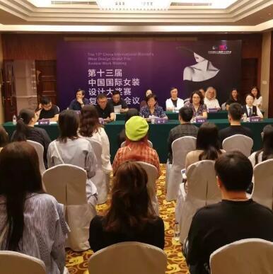 第十三届中国国际女装设计大奖赛复赛圆满收官(附入围名单)