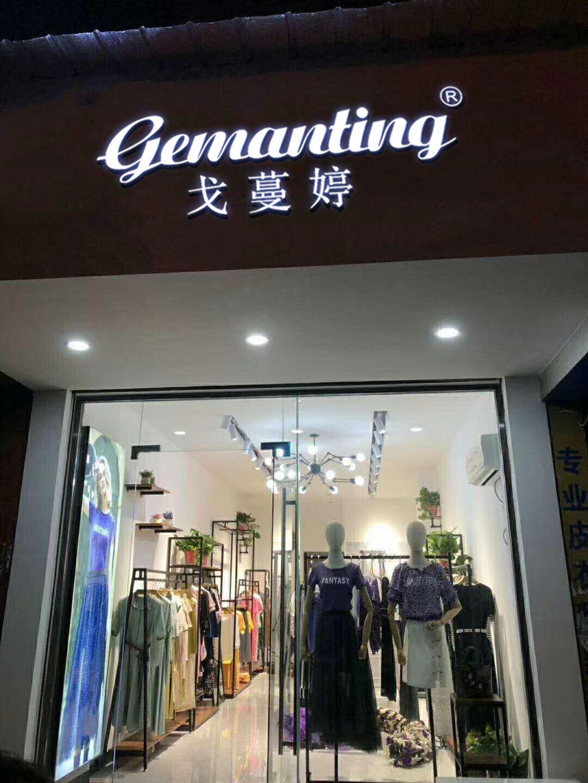 知名時尚女裝品牌戈蔓婷Gemanting女裝誠邀廣大經銷商加盟