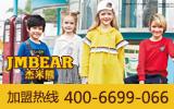杰米熊欧韩快时尚童装诚邀您的加盟!