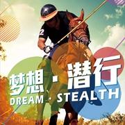 """鉴赏会︱勞夫羅倫""""梦想·潜行""""主题2020春夏新品鉴赏会正式开启!"""