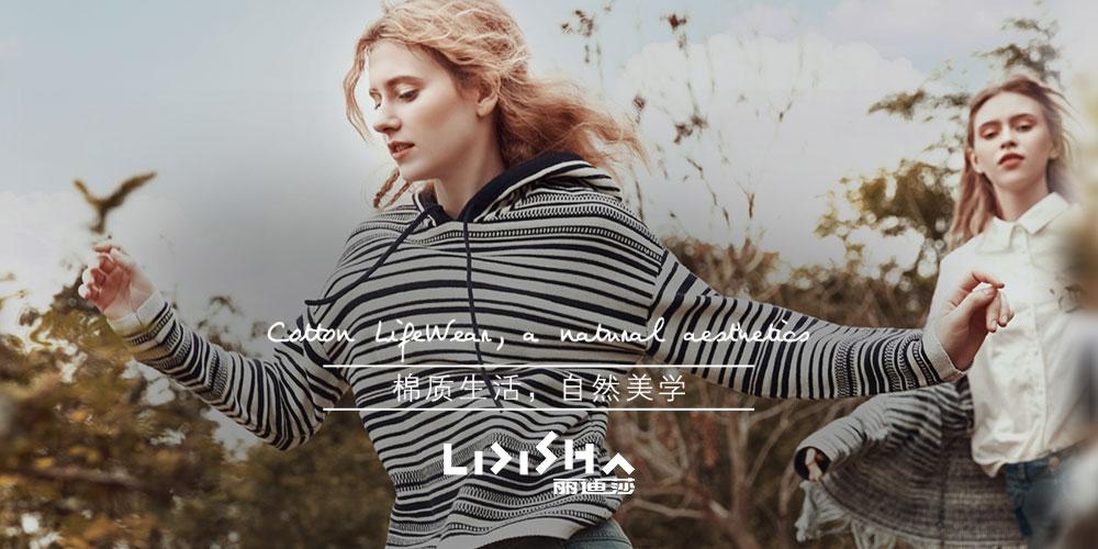丽迪莎LIDISHA