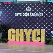 GHYCI 2020年春季新品订货会