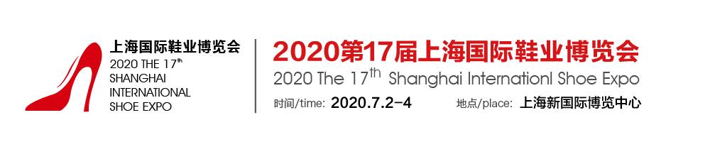 2020第17届中国国际鞋业博览会