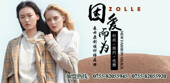 ZOLLE因為原創設計師女裝誠邀加盟!
