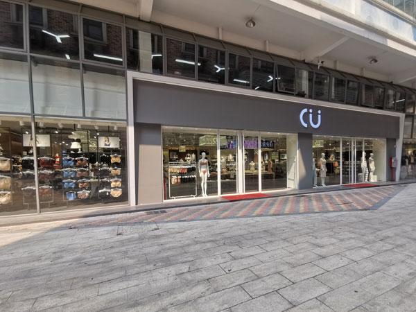 CU店铺展示