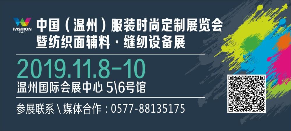中国(温州)服装时尚定制展览会暨纺织面辅料·缝纫设备展