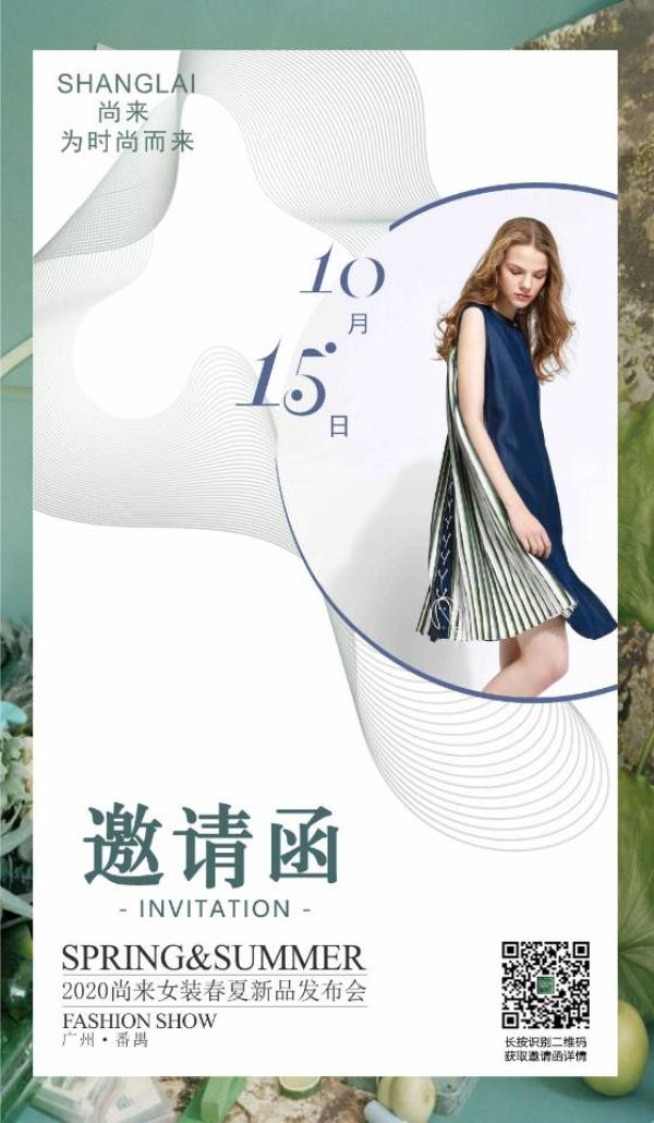 SHANGLAI尚來时尚女装2020春夏新品发布诚邀您的莅临!