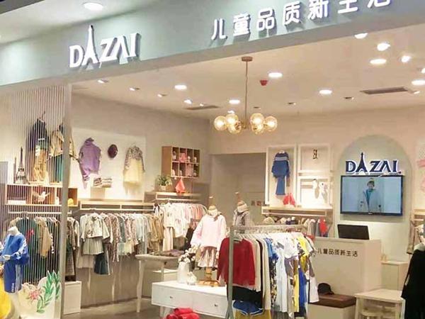 DIZAI棣仔童装店2019新形象品牌旗舰店店面