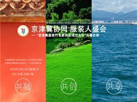 整合京津冀资源赋能——从三代服装人的视角看整个服装行业发展历程