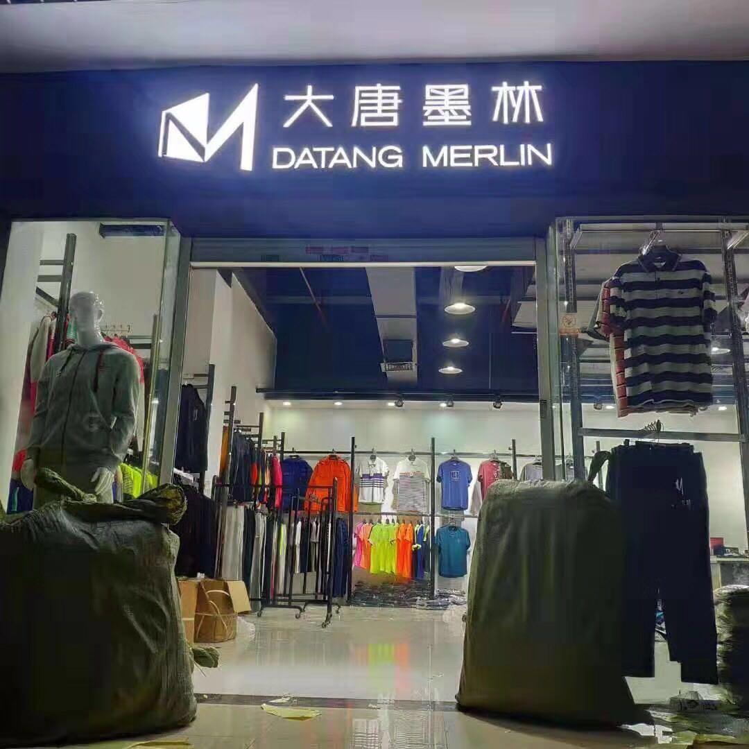 大唐墨林常年提供一手货源男女装童装品牌服装尾货批发