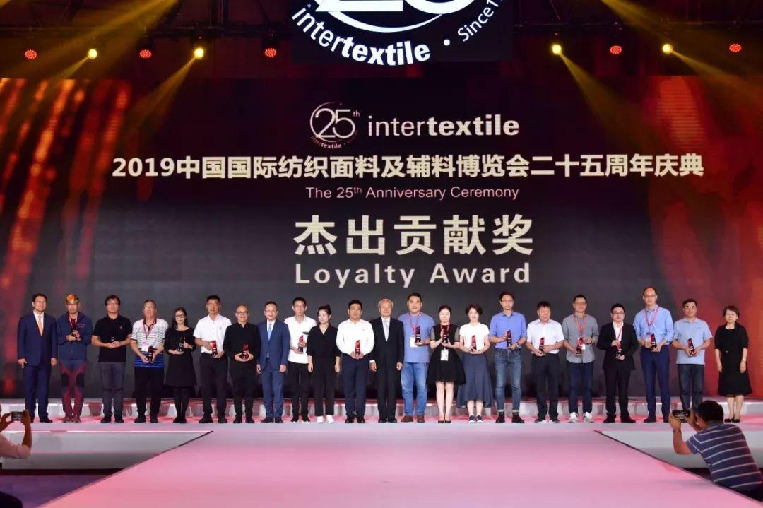 intertextile25周年庆典 | 览动全球 盛市来袭