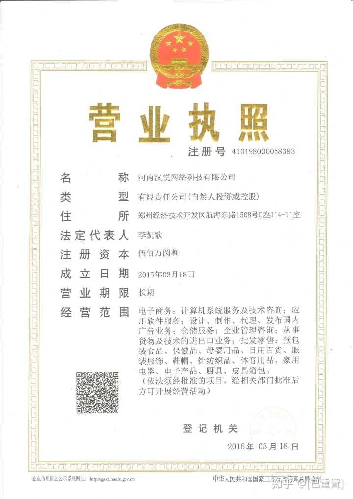 贵州色彩服装有限公司企业档案