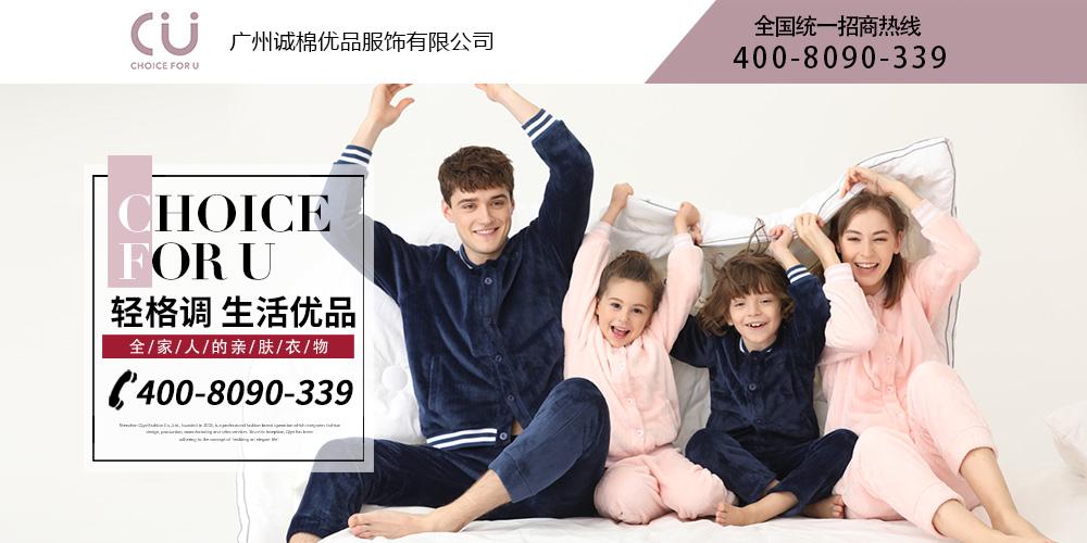 广州诚棉优品服饰有限公司