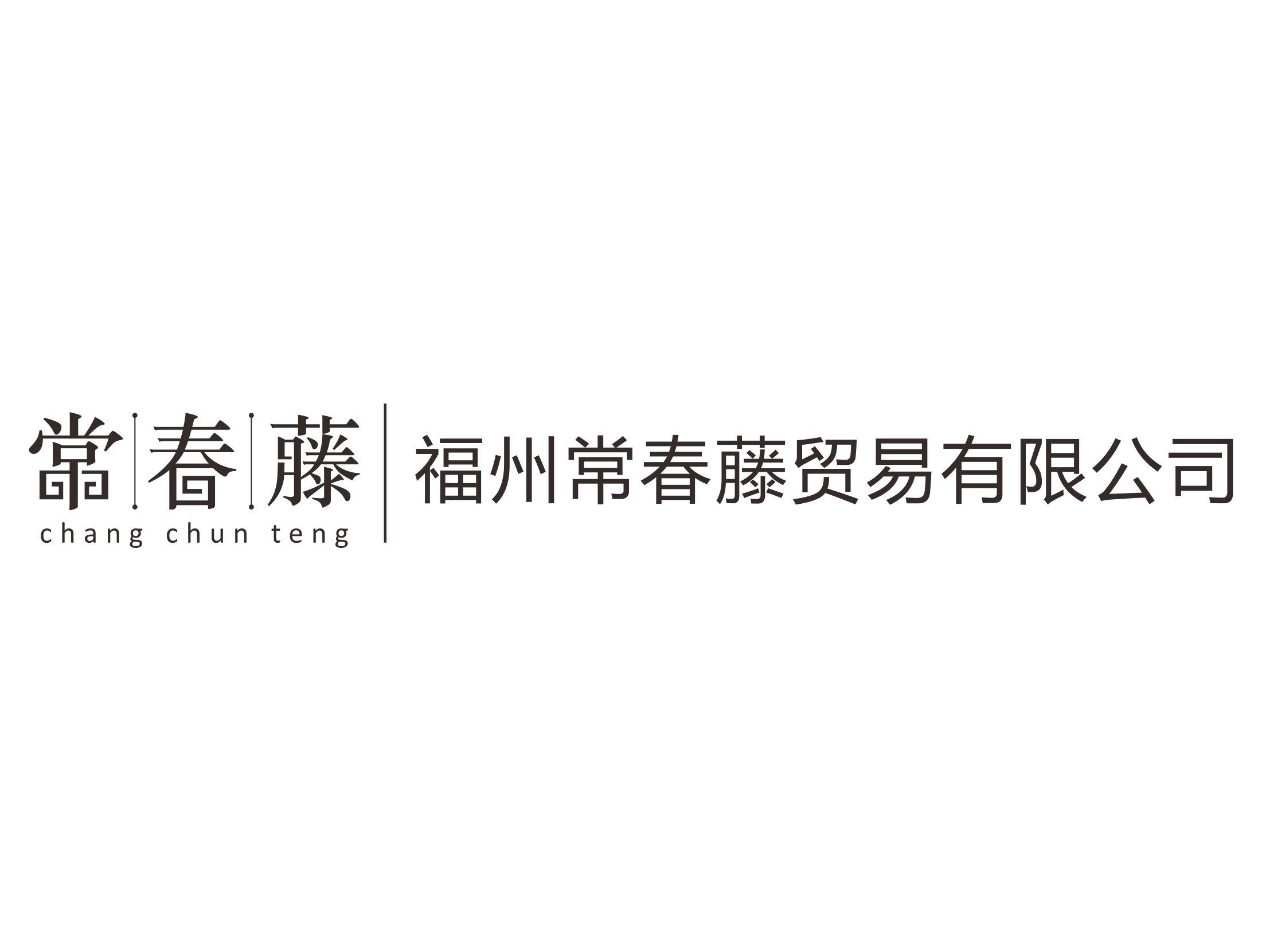 福州常春藤贸易有限公司