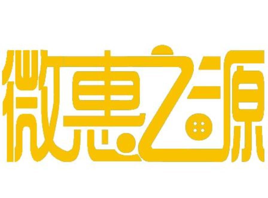 微惠之源品牌