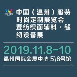 2019中國(溫州)服裝時尚定制展覽會暨紡織面輔料·縫紉設備展