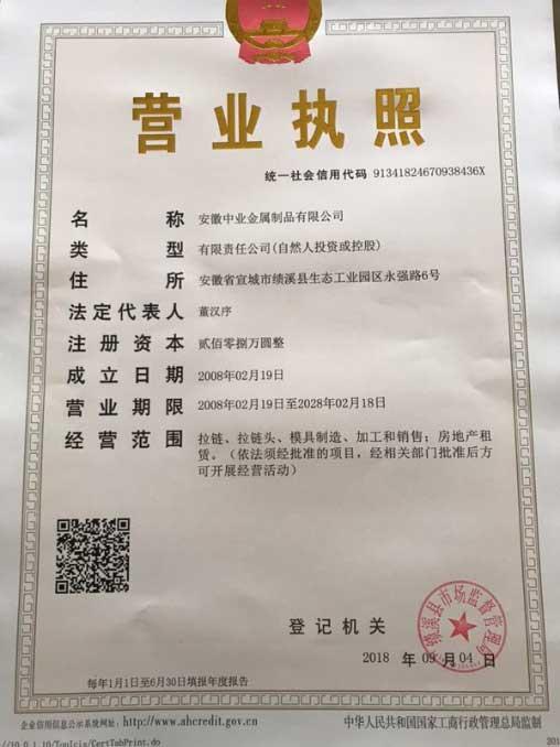 安徽中业金属制品有限公司企业档案
