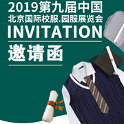 展会·北京 | 为期3天,依文打造的高颜值校服,在这里精彩亮相!