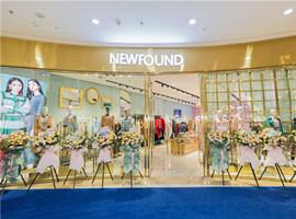 NEWFOUND纽方南京江宁万达店盛大开幕