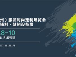 忆涵科技携手2019中国(温州)服装时尚定制展