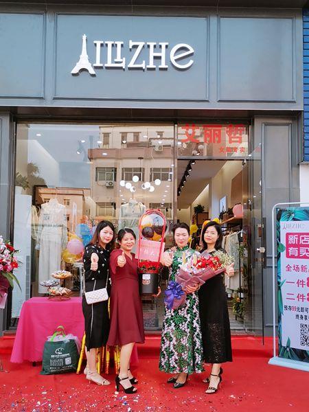 恭喜艾丽哲女装广东新店开业大吉!