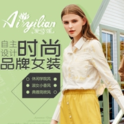 爱依莲时尚品牌女装休闲学院风,与世界流行元素同步,做工精湛