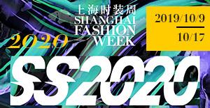 2020SS上海时装周