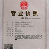 重庆花铺盖电子商务有限公司企业档案