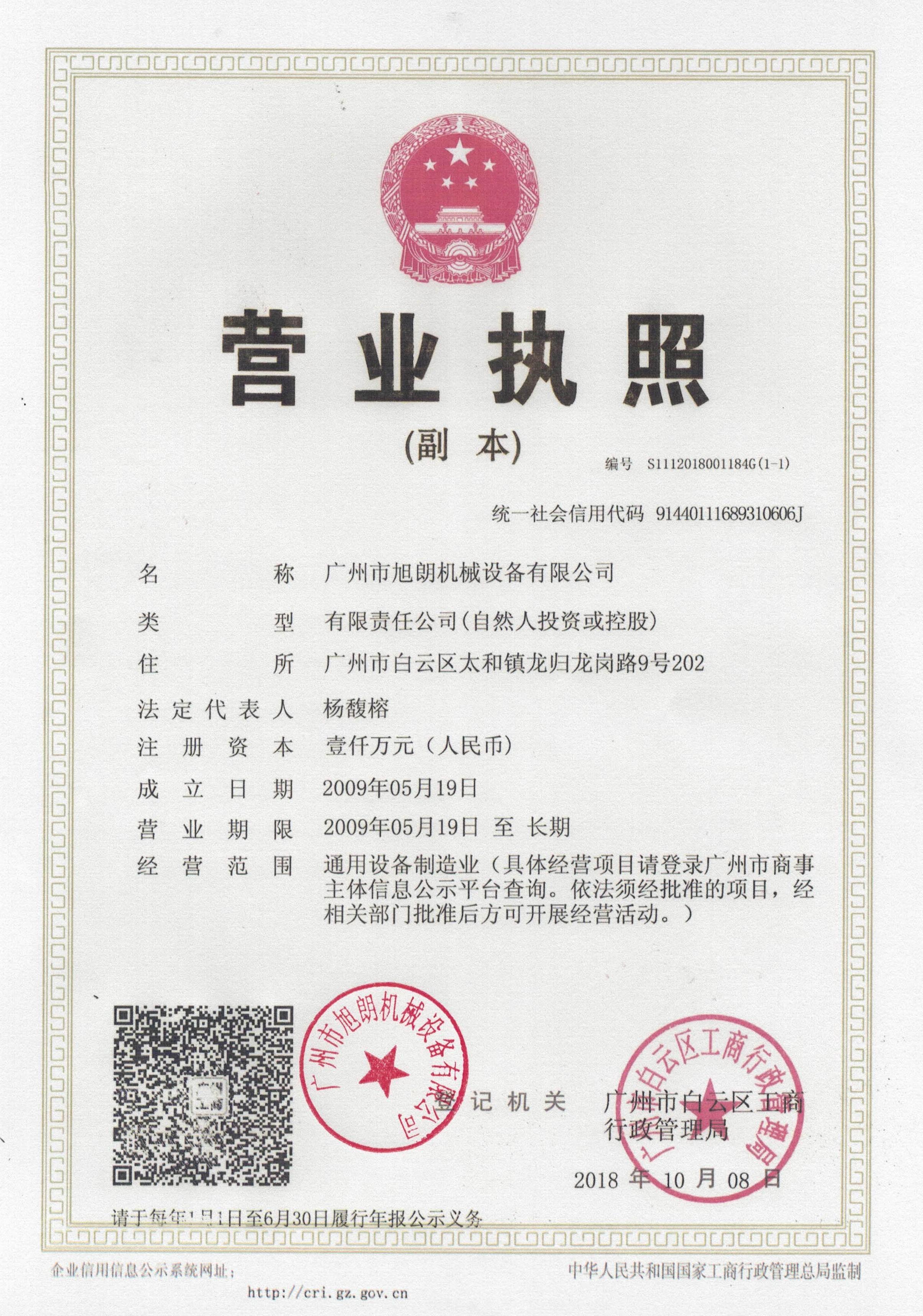 广州市旭朗机械设备有限公司企业档案