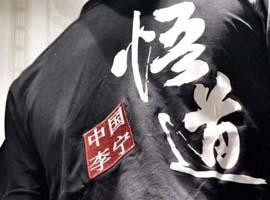李宁激荡三十年 饱含笑与泪的改革史