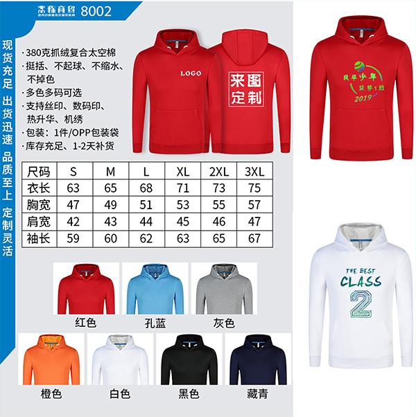 班服设计-广西民族大学-班服定制协会 社团 学院订