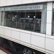韩国京畿道进口面料供应商中国配对洽谈会