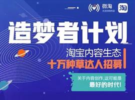 """双11前夕 淘宝宣布将投入百亿招募""""种草达人"""""""