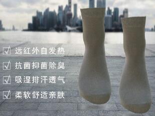 石墨烯抗菌除臭袜系列供应