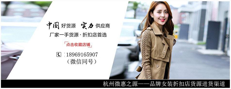 微惠之源品牌折扣女裝走份 杭州四季青庫存女裝尾貨