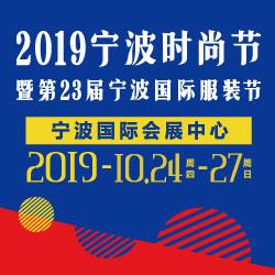 2019寧波時尚節
