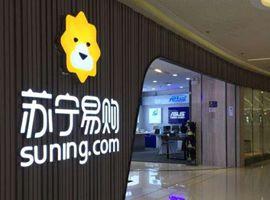苏宁易购预计第三季度利润增7582.54%