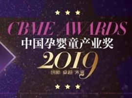 孕婴童行业重磅时讯:2019 CBME AWARDS入围名单公布