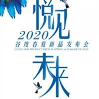 """序幕即启—谷度2020春夏新品发布邀你""""悦见·未来""""!"""