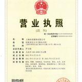 上海怡菲服饰有限公司企业档案