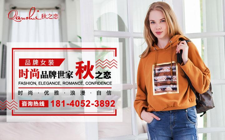秋之恋品牌女装市场运营中心