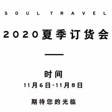 邀请函|SOUL TRAVEL——inlife2020夏装发布会