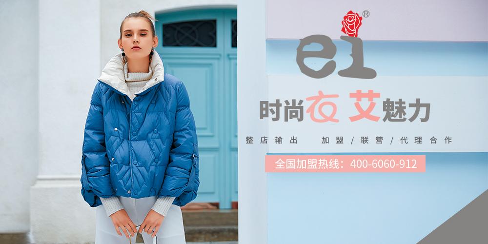 广州衣艾服装有限公司