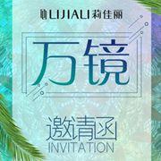 LIJIALI莉佳丽女装2020夏季新品发布会《万镜》诚邀您共赏!