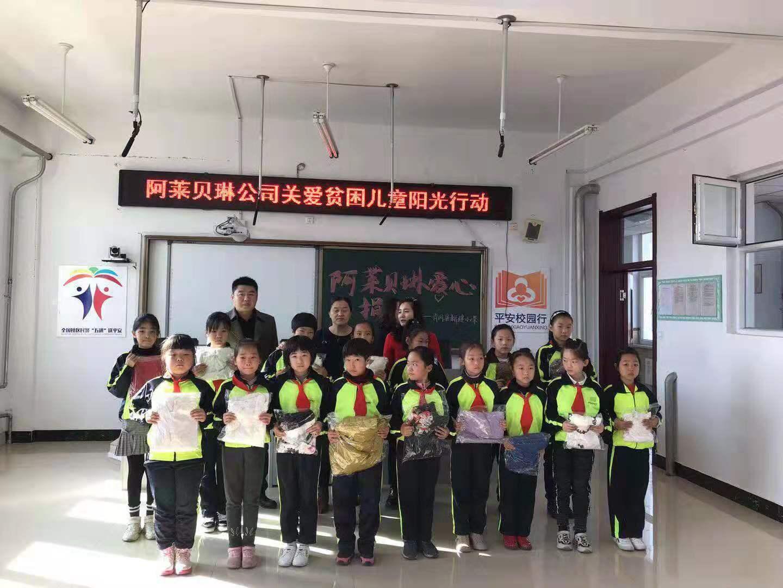 """阿莱贝琳在青冈县聋哑学校展开""""爱心活动"""" 让大家看到公益的一面"""