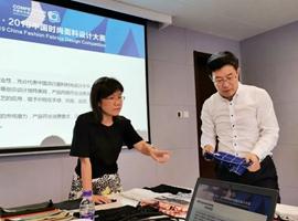 優可絲? BV·2019中國時尚面料設計大賽國際組評審會于北京舉行