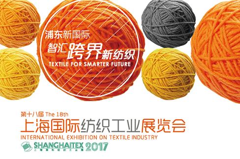 2017年上海紡機展