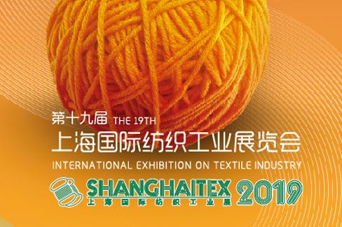 第十九届上海国际纺织工业展览会