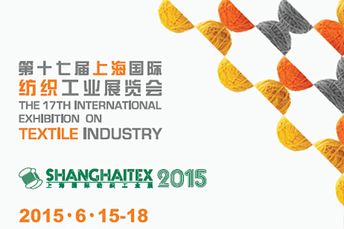 2015年上海纺机展