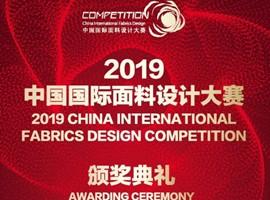 有约|2019中国国际面料设计大赛颁奖典礼邀您参加~